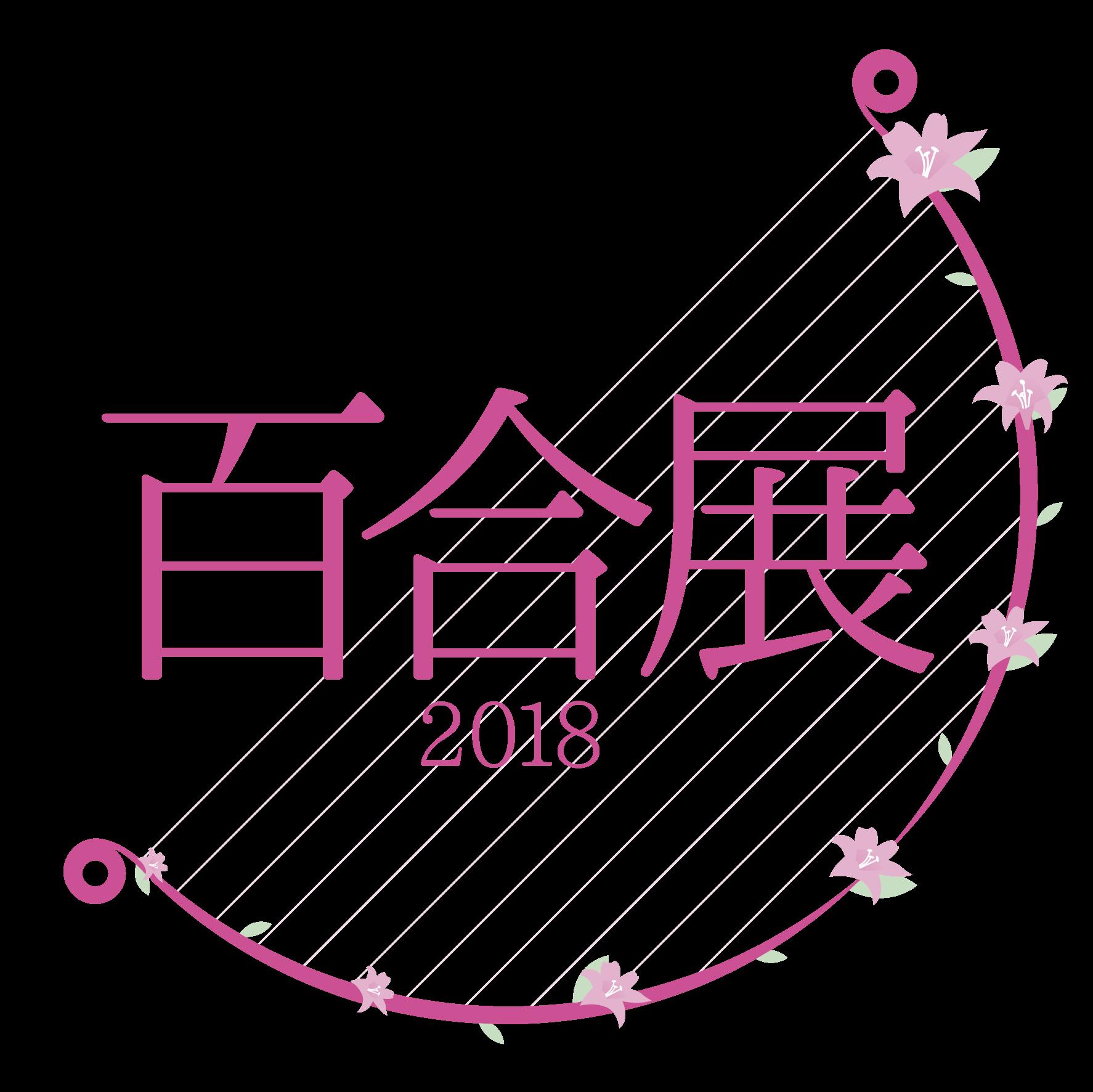 百合展2018